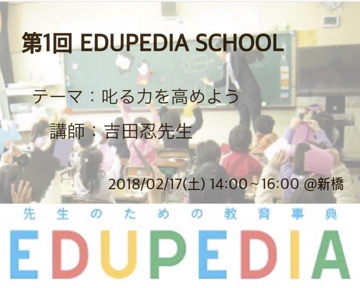 第1回 EDUPEDIA SCHOOL 〜講師の吉田忍先生と一緒に「叱る力」について考えるワークショップ〜