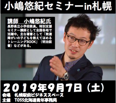 小嶋悠紀セミナーin札幌