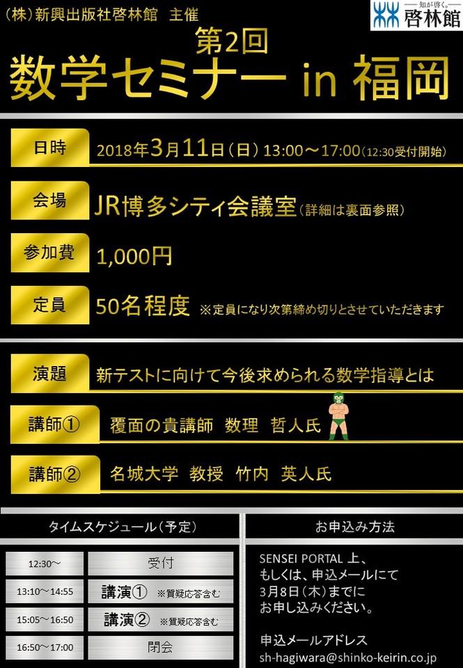 第2回 数学セミナー in 福岡 ※定員に達しました※