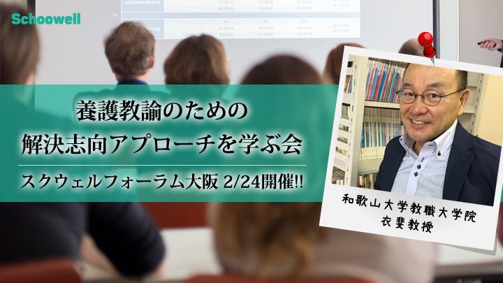 参加費無料!「養護教諭のための解決志向アプローチを学ぶ会」2/24@大阪