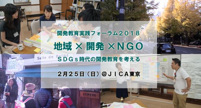 開発教育実践フォーラム2018 「地域×開発×NGO~SDGs時代の開発教育を考える」