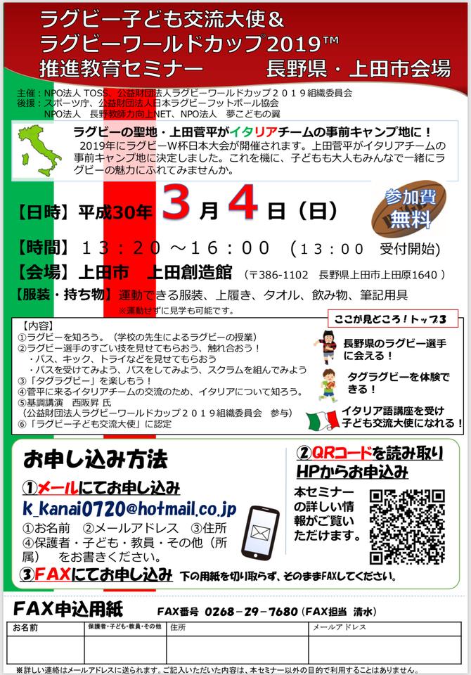 【無料】ラグビー子ども交流大使 & ラグビーワールドカップ2019™️推進教育セミナー 長野県・上田市会場