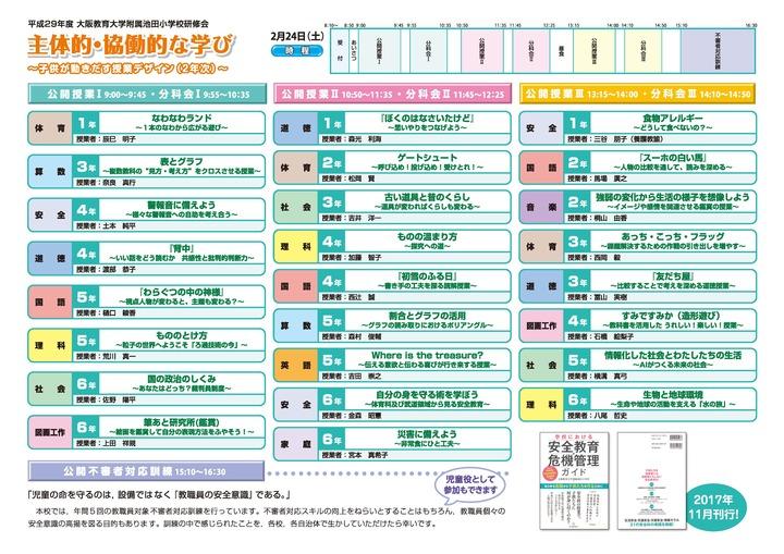 大阪教育大学附属池田小学校 研修会