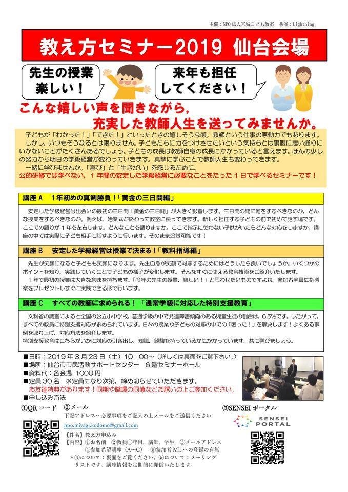 教え方セミナー2019 IN仙台