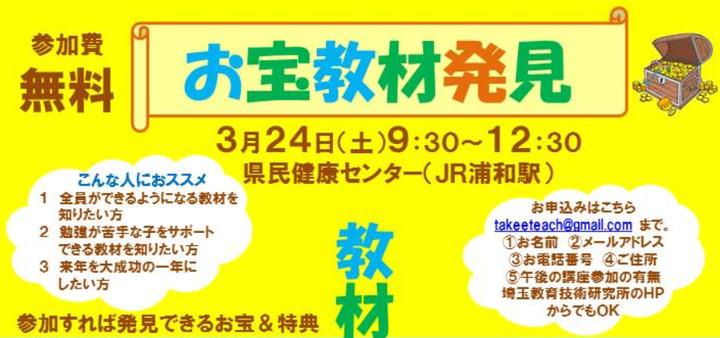 【無料】お宝教材発見!!教材のユースウエアセミナー