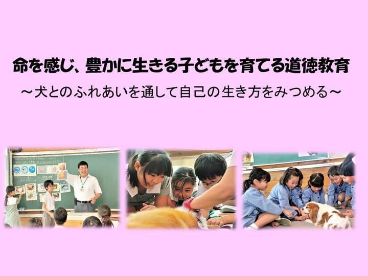 文科省「道徳教育の抜本的改善・充実に係る支援事業」研究指定 成果発表会