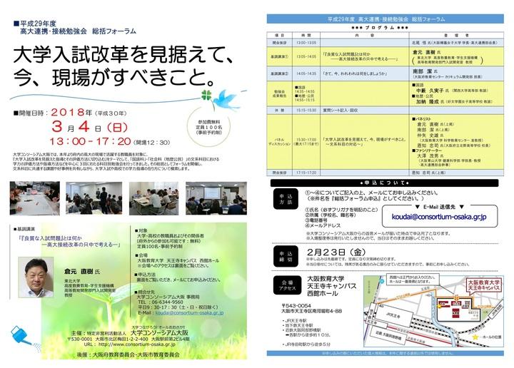 若干名 残席あり!【3/4・大阪】ー大学入試改革を見据えて、今、現場がすべきこと。ー 平成29年度 高大連携・接続勉強会 総括フォーラム