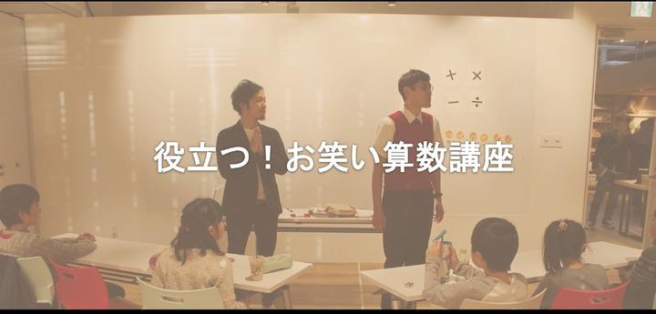 役立つ!お笑い算数講座/日本お笑い数学協会主催