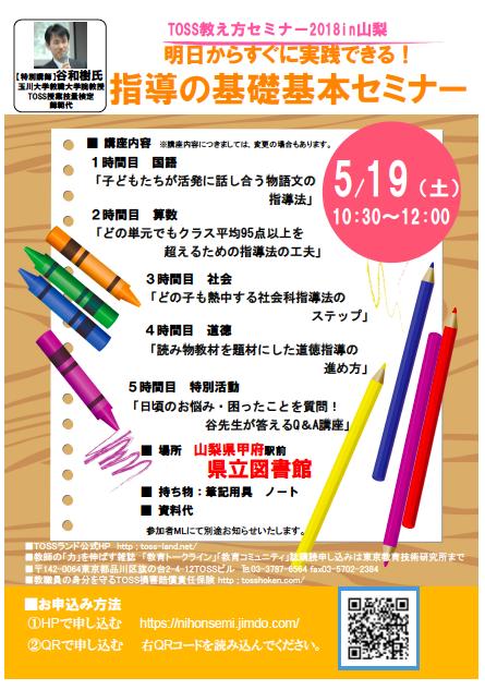 谷和樹先生講師! TOSS教え方セミナー2018in山梨 明日からすぐに実践できる! 指導の基礎基本セミナー