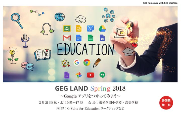 【GEG LAND Spring 2018】 ~Google アプリを使ってみよう~