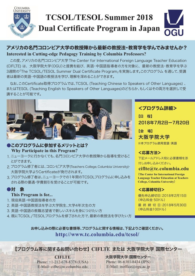 The TESOL/TCSOL Summer Dual Certificate Program in Osaka