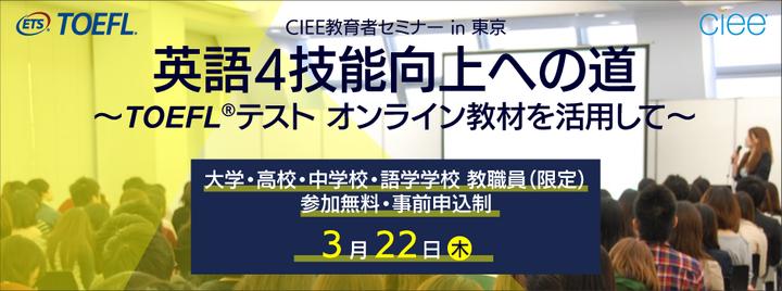 英語教員対象「英語4技能向上への道~TOEFL® テスト オンライン教材を活用して~」 3月22日(木)東京にて開催