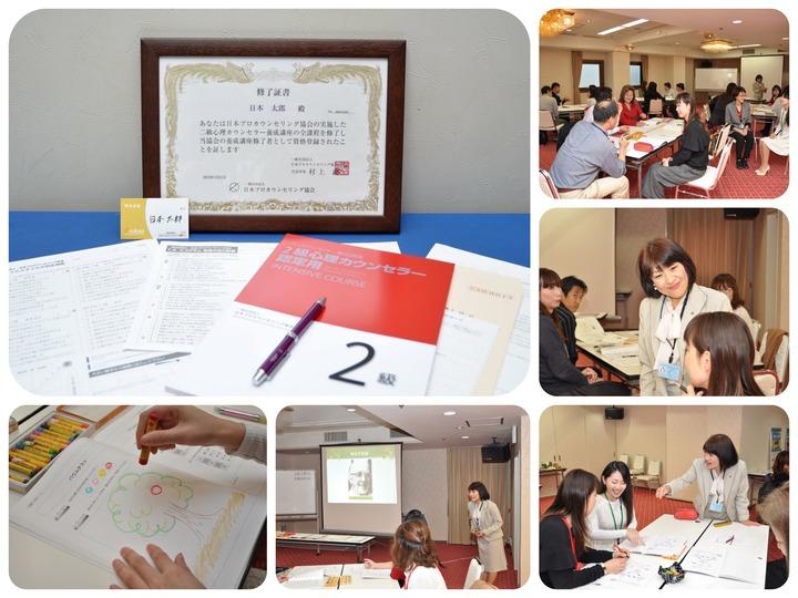 満席御礼【横浜】受講者4万人以上 心理講座「2級心理カウンセラー養成講座」
