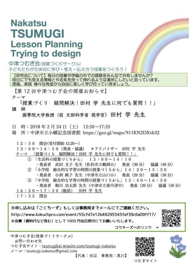 田村 学先生による「第12回中津つむぎ会(授業づくりサークル)」