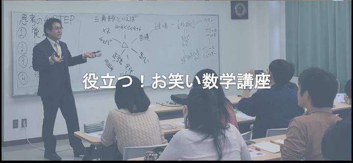 役立つ!お笑い数学講座/日本お笑い数学協会主催