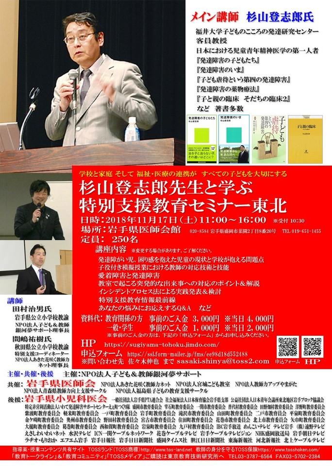 杉山登志郎先生と学ぶ特別支援教育セミナー東北
