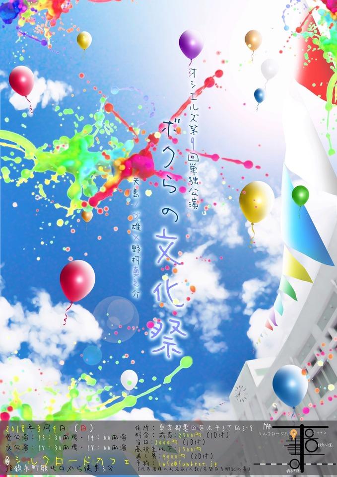 【日本初?教育現場をメインに活動するお笑い芸人】オシエルズ第9回単独公演「ボクらの文化祭」〜授業で使えるアイデア満載!〜