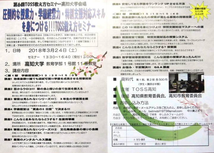 圧倒的な授業力・学級経営力・特別支援対応スキルを身につける!!!TOSS教え方セミナーin高知大学