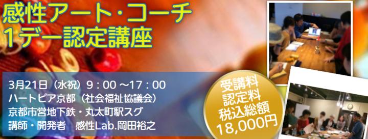 感性アートコーチ(ベーシック)1デー認定講座3/21(水祝)京都