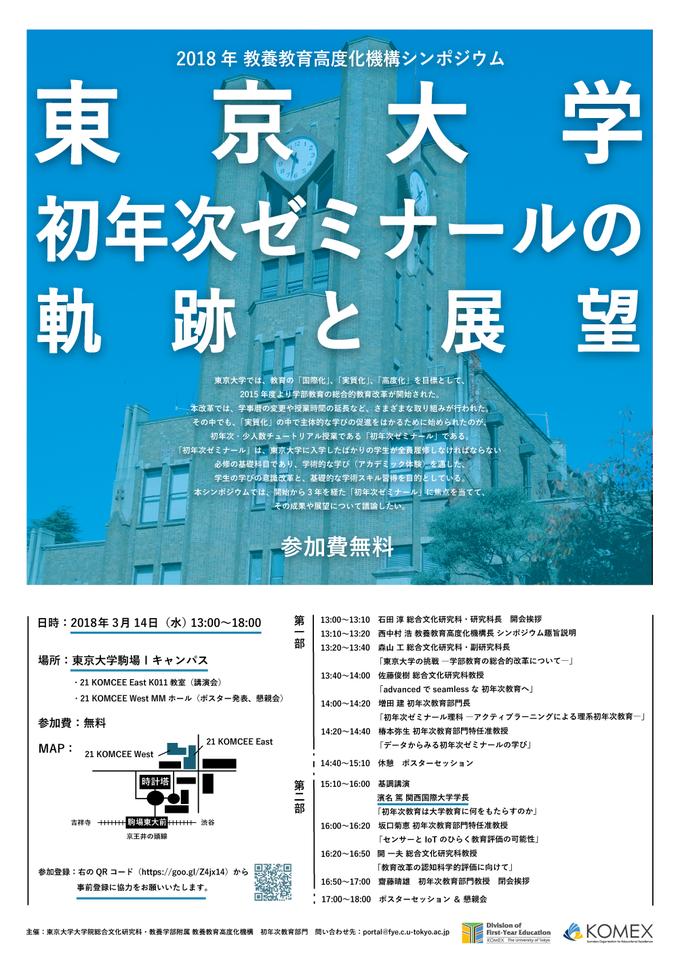 2018年 教養教育高度化機構シンポジウム「東京大学 初年次ゼミナールの軌跡と展望」