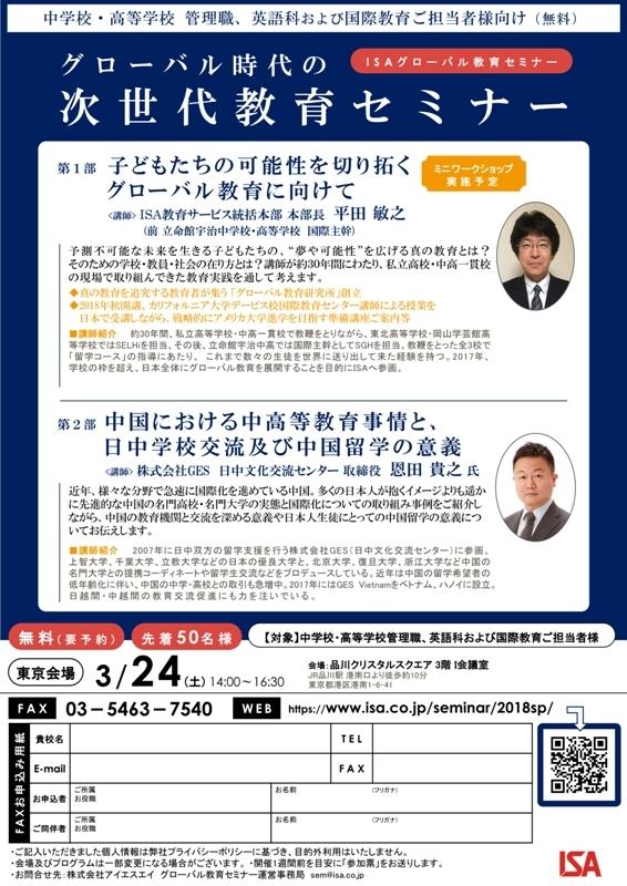 【無料】次世代教育セミナー(東京) 子どもたちの可能性を切り拓くグローバル教育に向けて(ミニワークショップ実施予定)/中国における中高等教育事情と日中学校交流及び中国留学の意義