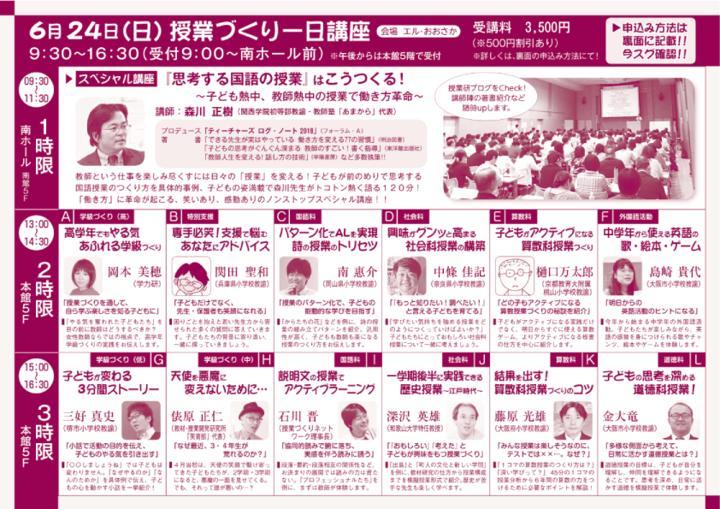 第25期 授業研究所 「授業づくり一日講座」(国語、算数、社会、道徳、外国語活動、学級づくり、特別支援)