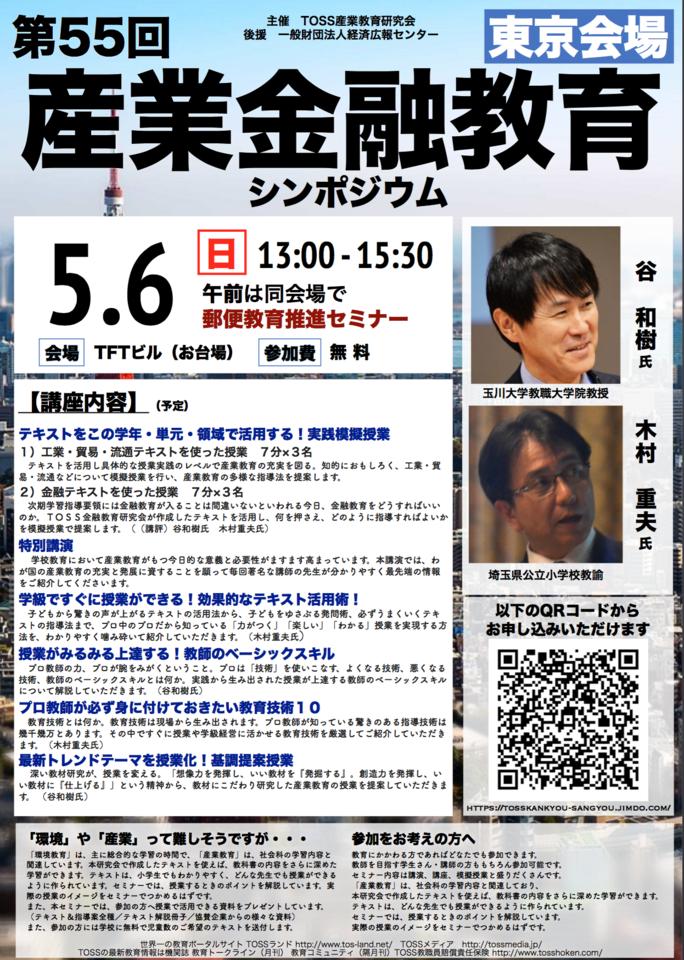 第55回産業金融教育シンポジウムin東京