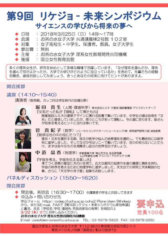 【残席僅少】第9回リケジョ-未来シンポジウム