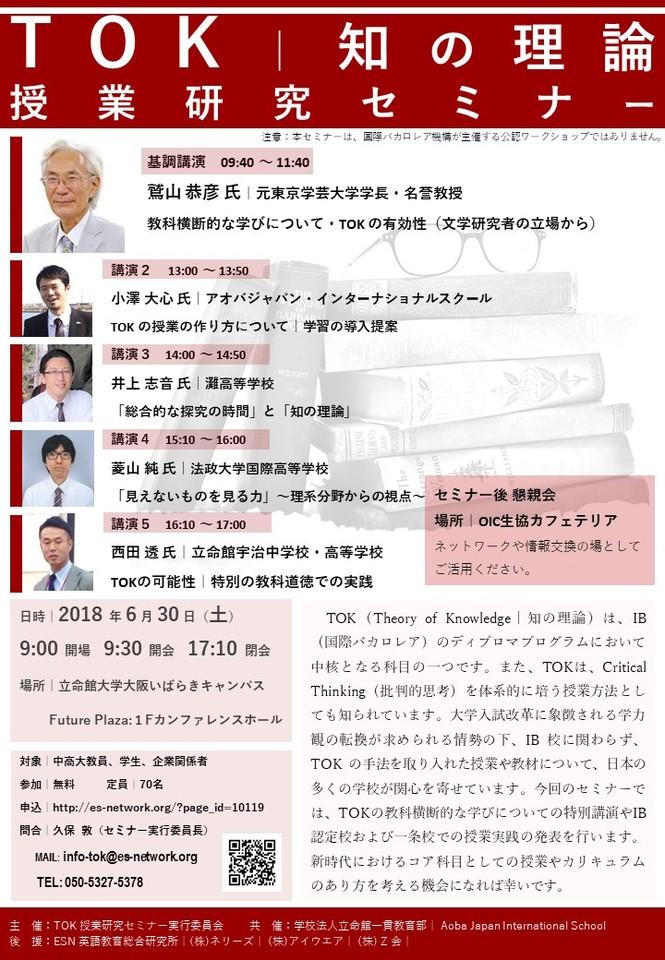 満員御礼!!新企画 TOK授業研究セミナー(関西)!!(定員満員で申し込み締め切り)
