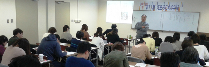 学力研 2018『先生のための学校』in名古屋 12年目をむかえた『先生のための学校』が今年度は名古屋で開催!!5月から8月までの全4回の連続講座