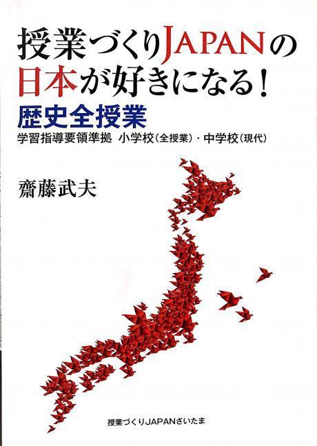 斎藤先生の日本が好きになる!歴史授業in横浜