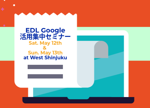 Google活用集中セミナー(2日間) in Tokyo