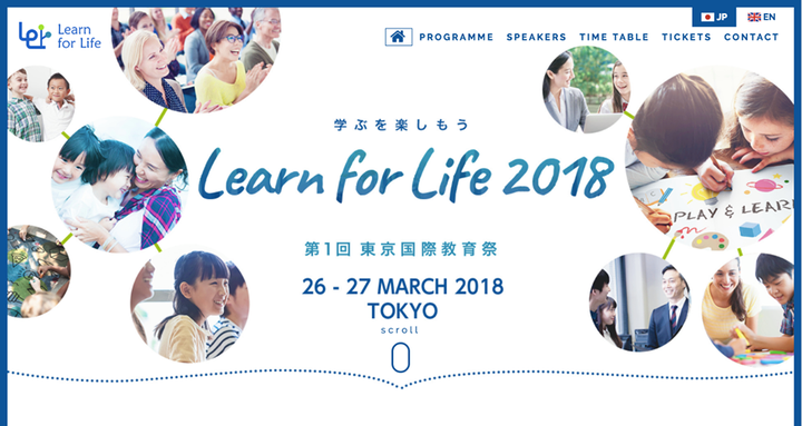 Learn for Life 2018(第1回東京国際教育祭)