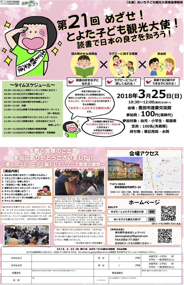 第21回 めざせ!とよた子ども観光大使教室!読書で日本の良さを知ろう!