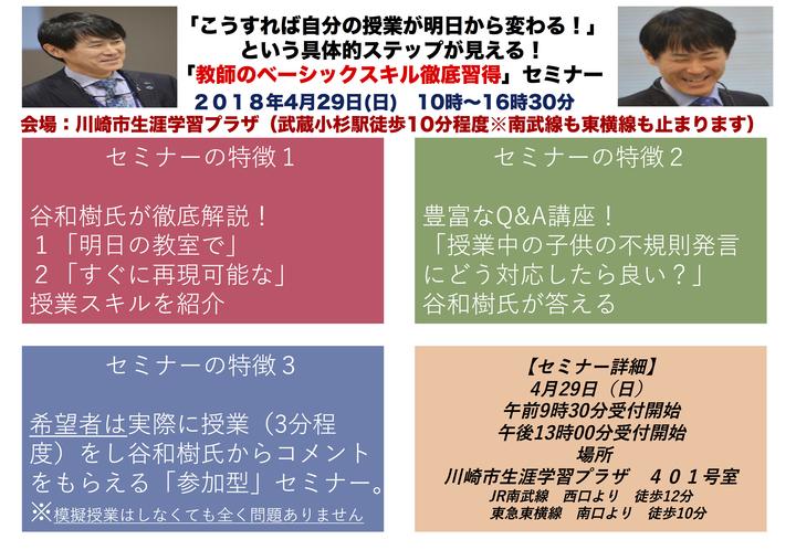 【神奈川教育委員会後援】教師の授業ベーシックスキル徹底習得セミナー