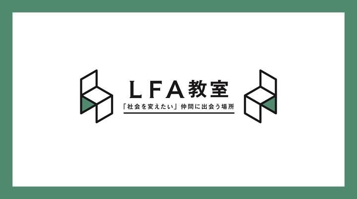 【LFA】現代社会の困難「子どもの貧困」について学ぼう