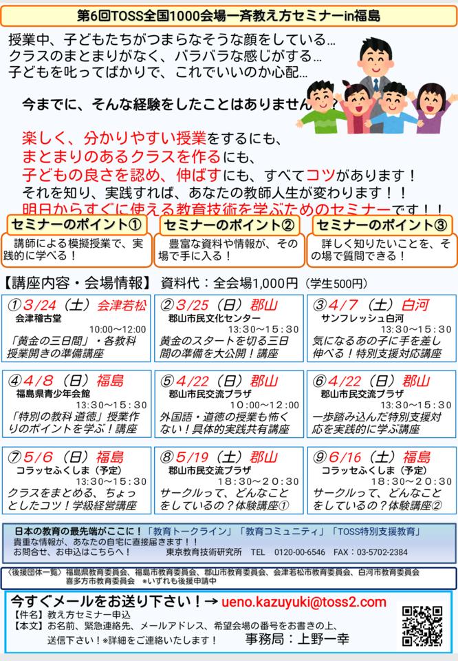 「黄金の三日間」・各教科授業開きの準備講座~TOSS教え方セミナー2018in会津若松