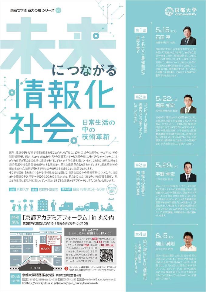 連続講演会「東京で学ぶ 京大の知」シリーズ28「未来につながる情報化社会-日常生活の中の技術革新-」(第1回)