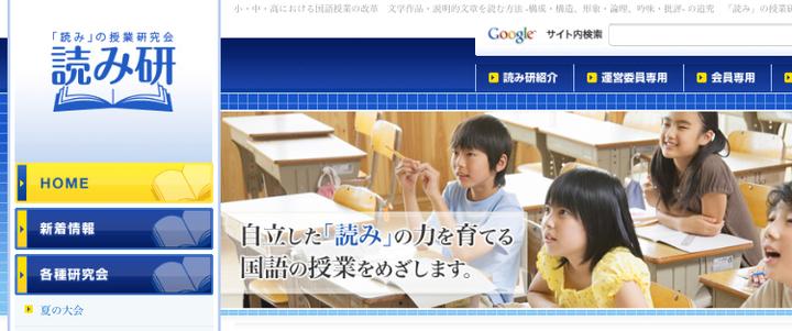 エキサイティングで楽しい国語の授業の作り方学習会(『読み研』春の東京学習会)