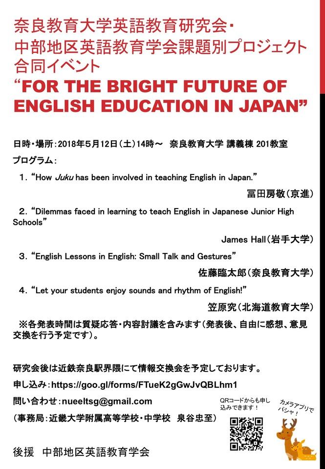 """奈良教育大学英語教育研究会・中部地区英語教育学会課題別プロジェクト合同イベント """"For the bright future of English education in Japan"""""""