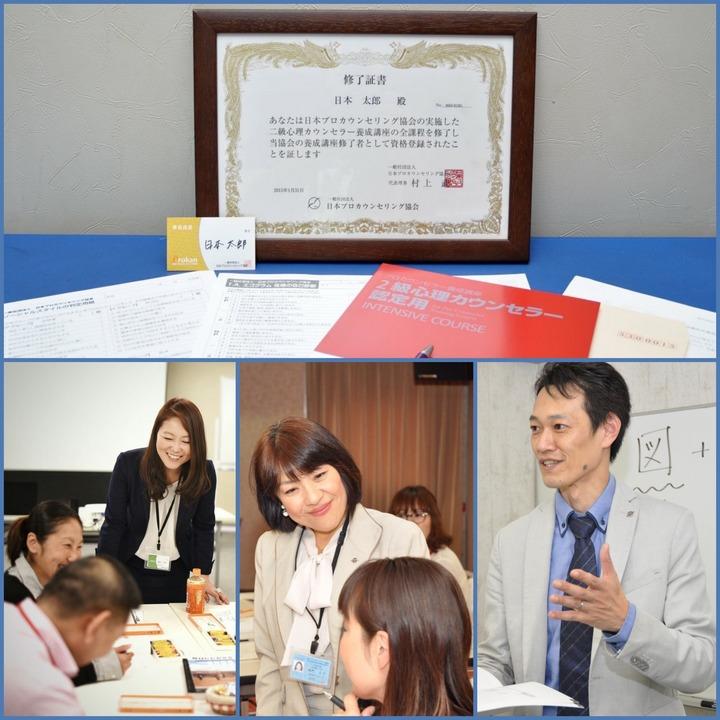 【博多】土日2日で心理資格取得 2級心理カウンセラー養成講座