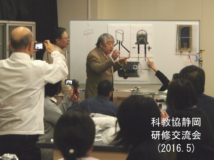 第11回 科教協静岡 「研修交流会」