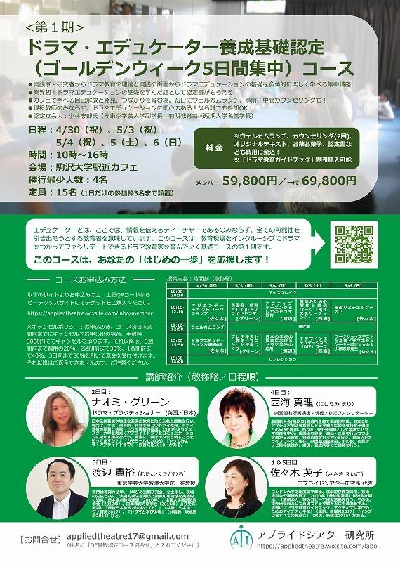 <第1期>ドラマ・エデュケーター養成基礎認定(ゴールデンウィーク5日間集中)コース