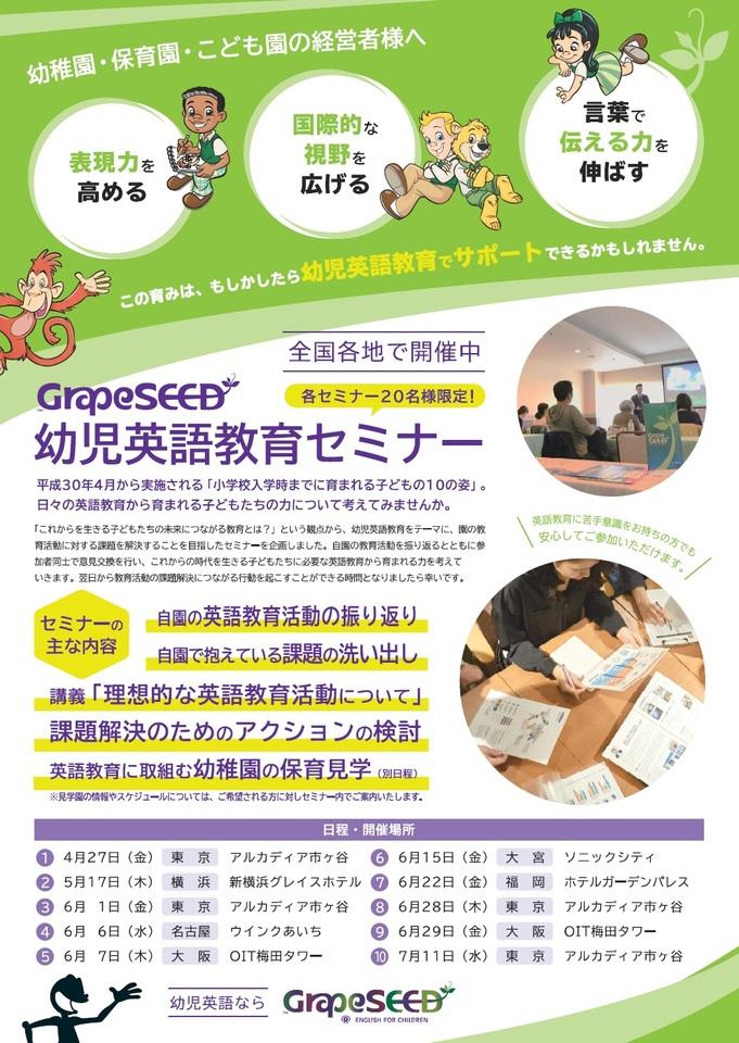 【私立幼稚園・保育園・こども園設置者・経営者対象】GrapeSEED幼児英語教育セミナー⑥