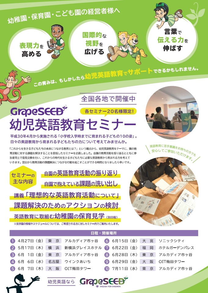 【私立幼稚園・保育園・こども園設置者・経営者対象】GrapeSEED幼児英語教育セミナー⑨