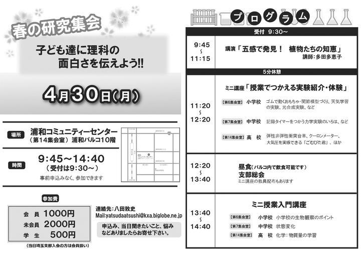 子ども達に理科の面白さを伝えようー埼玉支部 春の研究集会ー