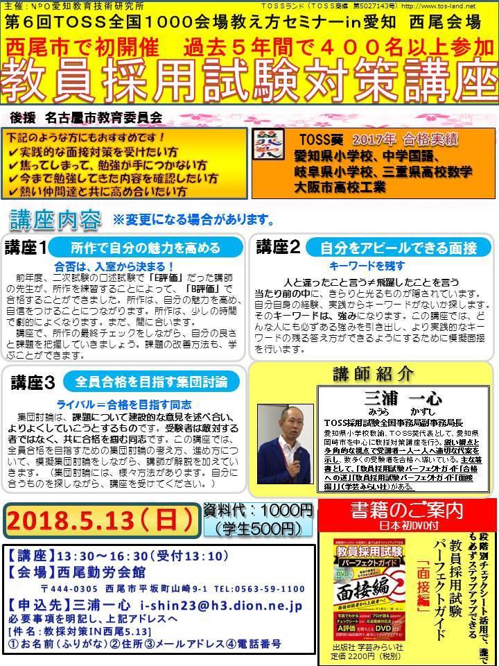 【申し込み締め切りました】西尾市で初開催 過去5年間で400名以上参加 教員採用試験対策講座