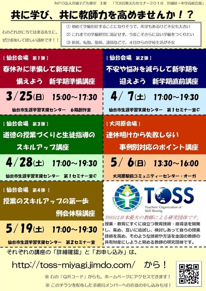 道徳の授業づくりと生徒指導のスキルアップ講座 TOSS全国1000会場教え方セミナー in 仙台 中学高校
