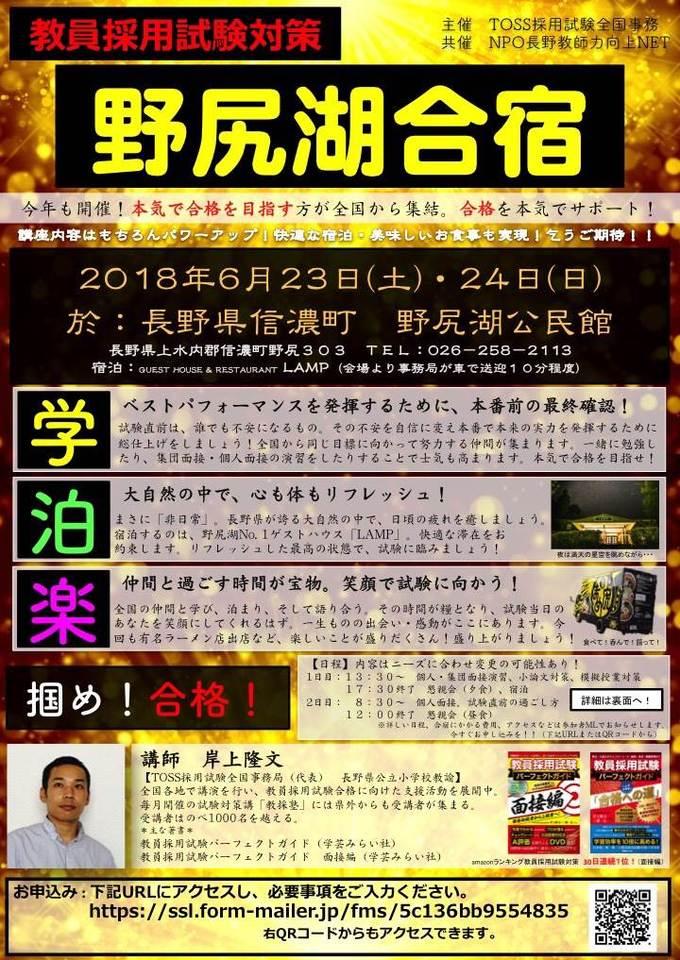 教員採用試験試験対策(教採塾) 野尻湖合宿 6月