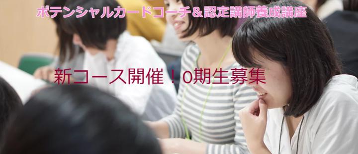 6/16(土)~ポテンシャルカードコーチ:基礎コース2日間